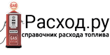 Расход.ру - Справочник расхода топлива на 100 км пути